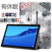 華為 MediaPad M5 Lite 平板電腦套 超薄 保護皮套 支撐功能保護殼 防摔 全包 智能休眠平板套
