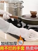 洗碗手套女加絨加厚防水耐用型廚房家務洗衣服神器丁腈橡膠皮冬季