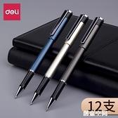 得力簽字筆商務辦公中性筆0.5/0.7/1.0mm加粗大容量黑色水筆碳素筆簽名筆簽單筆 創意新品