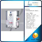 和成HCG香格里拉 EH8BA4 不銹鋼電能熱水器-壁掛式