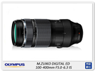 現貨! Olympus M.ZUIKO DIGITAL ED 100-400mm F5.0-6.3 IS (公司貨)