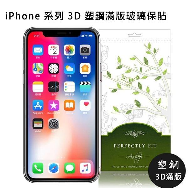 【A Shop】Real Stuff iPhone 3D 塑鋼滿版玻璃保貼 X/8/8Plus/7/7 Plus (邊緣強化版)
