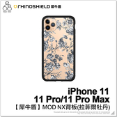 【犀牛盾】iPhone11/11 Pro/11 Pro Max MOD NX背板 拉菲爾牡丹 替換式 單背板