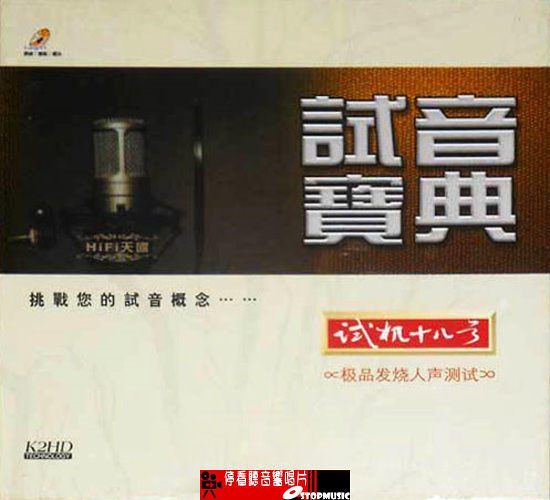 【停看聽音響唱片】【CD】HI-FI天諜 - 試機十八號