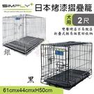 *KING*日本SIMPLY《2尺烤漆摺疊籠 雙門設計-黑色 | 銀色》兩種顏色可選 堅固耐用 狗籠《含運》