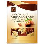宏亞77歐維氏榛子杯巧克力240g【愛買】