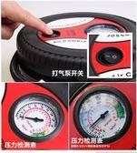 輪胎充氣泵 汽車充氣泵 車載充氣泵 打氣泵車用沖氣泵  可然精品鞋櫃