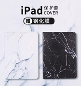 ipad air2保護套蘋果2018新款pro10.5英寸黑白大理石3迷你4硅膠mini2超薄 萬客居