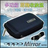 ★多功能耳機收納盒/硬殼/攜帶收納盒/傳輸線收納/OPPO Mirror 3/Mirror 5S A51F