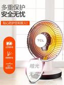 220V取暖器小太陽家用電暖器節能烤火器暖氣學生臺式暖風機烤火爐『夢娜麗莎精品館』igo