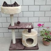 劍麻大小貓爬架貓窩貓樹貓抓板貓玩具貓別墅房子貓爬柱貓洞塔HRYC 生日禮物