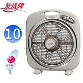 友情牌10吋手提箱扇/涼風扇/電扇 KB-1085~台灣製