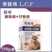 *WANG*樂健飛 L.C.F《貓咪 離胺酸+甘胺酸》250g/罐 貓適用