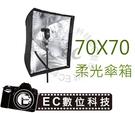 【EC數位】持續燈 攝影燈 無影罩 70X70CM 柔光傘 集光罩 柔光箱 傘型 反光罩 集光罩