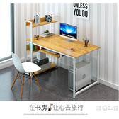 書桌電腦桌臺式家用經濟型書桌簡約現代學生寫字桌子臥室簡易書架組合WY
