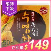 韓國 玉米鬚茶包(1.5g*50包入)玉米鬚水【小三美日】$169