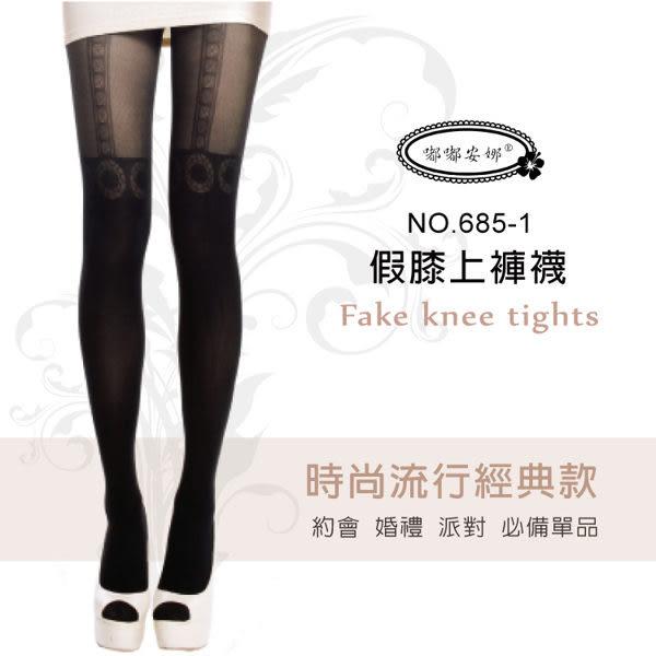 假膝上褲襪-685-1