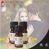 【風信子HYASINTH】精油飄香瓶 (香味_誘惑)芳香劑/除臭/擴香劑