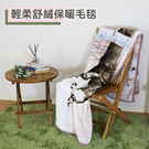 輕柔舒絨保暖懶人毛毯 (兩款)