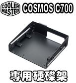 [地瓜球@] Cooler Master COSMOS C700P RGB 玩家型 機殼 專用硬碟架