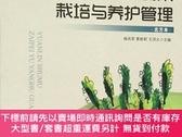 簡體書-十日到貨 R3YY【園林樹木栽培養護與管理(北方本)】 9787566109170 哈爾濱工程大學出