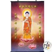 阿彌陀佛 油畫布 掛圖高90寬60公分【十方佛教文物】