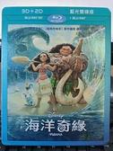 挖寶二手片-0Q01-242-正版藍光BD【海洋奇緣 3D+2D雙碟版 附外紙盒】-熱門電影 迪士尼(直購價)