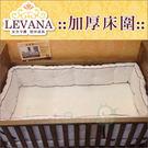 ✿蟲寶寶✿【LEVANA】美式嬰兒床加厚床圍 五大特點,給您的Baby滿滿的保護!