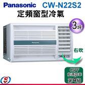 【信源】3坪〞【Panasonic國際牌定頻窗型冷氣】《CW-N22S2/CW-N22SL2》(含標準安裝)