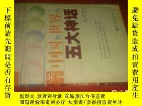 二手書博民逛書店罕見關於中國與世界的五大神話Y25944 胡祖六 等 中國金融出