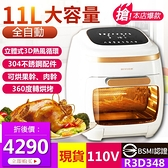 【24H寄出】空氣烤箱全自動大容量空氣炸鍋智能空氣炸機110VLX
