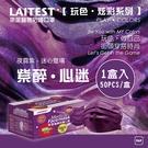 萊潔 醫療防護口罩(成人)夜霓紫-50入...