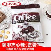 土耳其 Tayas 塔雅思 咖啡夾心糖 袋裝 1000g 土耳其糖果 咖啡糖 糖果