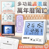 多功能溫濕度萬年曆鬧鐘 充電款 測量精準 溫度計 溼度計 時鐘 電子鐘【Q0301】《約翰家庭百貨