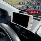 倍思 大嘴車用儀表板手機支架 HUD 導...