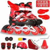 溜冰鞋初學成人兒童滑冰鞋全套可調直排輪閃光旱冰鞋男女生輪滑鞋 YTL