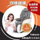 【守謢健康.折扣碼促價】Mini 玩美椅 Pro 沙發按摩椅(貓抓皮款) TC-297 (二色選) 【1元購好禮】