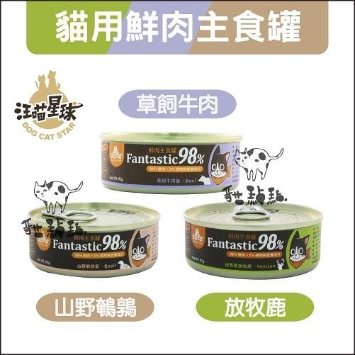 汪喵星球[98%鮮肉主食貓罐,鹿/牛/鵪鶉,80g]  產地:台灣  (一箱24入)