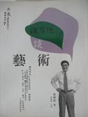 【書寶二手書T1/大學藝術傳播_DNQ】漢寶德談藝術_漢寶德