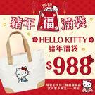 Hello Kitty福袋 2019凱蒂貓新春超值豬年福袋組/童趣生活組/甜美時尚組 [喜愛屋]