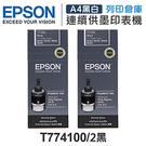 EPSON 2黑組 T774/T7741/T774100 原廠盒裝墨水 /適用 Epson M105/M200/L605/L655/L1455