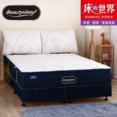 床的世界 Beauty Sleep睡美人名床-BL2  天絲針織乳膠雙人標準獨立筒5×6.2尺上墊