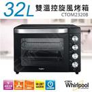 【惠而浦Whirlpool】32L雙溫控旋風烤箱 CTOM2320B