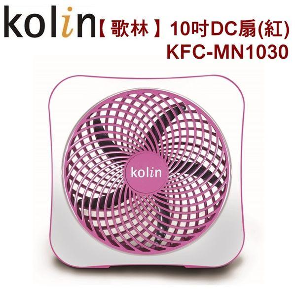 【歌林】10吋DC扇(紅)/二段風速/上下60度調整KFC-MN1030 保固免運-隆美家電