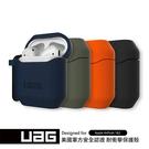 【UAG】AirPods 1/2代 耐衝擊防塵保護殼V2 耳機殼 AirPods保護套 耳機保護 軟殼 極致質感