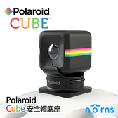 【Polaroid Cube安全帽底座】Norns Cube 安全帽快拆座 配件