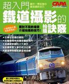 (二手書)鐵道攝影的拍攝訣竅