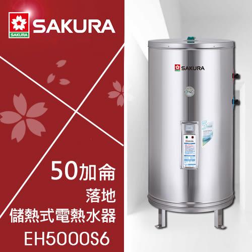 【有燈氏】櫻花 直立式 50加侖 儲熱式電熱水器【EH5000S6】