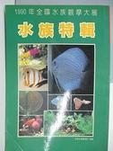 【書寶二手書T5/寵物_DFK】水族特輯_1990年全國水族觀摩大展