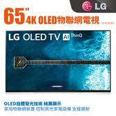 送安裝 24期分期零利率 LG 樂金 65E9P 65吋 OLED 4K物聯網電視-旗艦型 OLED65E9PWA